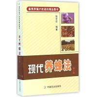 现货 黑白图说正版现代养蜂法 第二版 养殖蜜蜂 怎么养好蜜蜂用好蜜蜂蜜 农业科学技术 蜂病防治技术阅读书籍 中国农业出