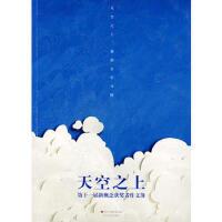【正版二手书9成新左右】天空之上 《萌芽》编辑部 人民文学出版社