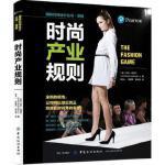 时尚产业规则 Gordon Kendall 中国纺织出版社 9787518056842