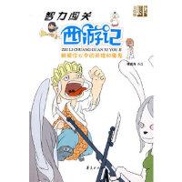 智力闯关西游记第四集/智力闯关西游记 【正版书籍】