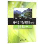概率论与数理统计(第4版),韩明,林孔容,张积林,同济大学出版社,9787560863948