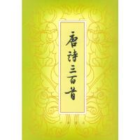 【正版书籍】《唐诗三百首》(繁体本) 中华书局