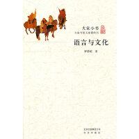 大家小书・语言与文化