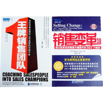 (王牌销售团队+销售变革)套装书