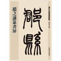 清代名家篆书丛帖・赵之谦篆书屏