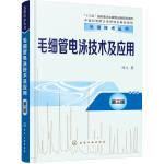 毛细管电泳技术及应用(第三版)