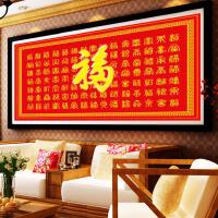 百福图十字绣百寿图中国风线绣百福寿福字2018新款客厅刺绣百字福