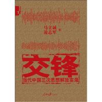 交锋,凌志军 马立诚,人民日报出版社,9787511502445