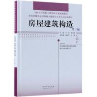 房屋建筑构造(第3版),许科,陈英杰,中国林业出版社,9787503896514