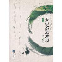 大学茶道教程(第二版)