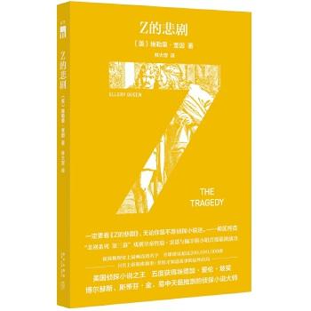 Z的悲剧(特别纪念版)(pdf+txt+epub+azw3+mobi电子书在线阅读下载)