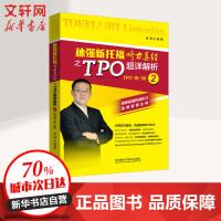 林强新托福听力真经之TPO超详解析 (2) 外语教学与研究出版社