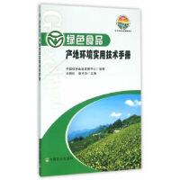 绿色食品 产地环境实用技术手册(绿色食品标准解读系列),王颜红,张志华,中国绿色食品发展中心组,中国农业出版社,978