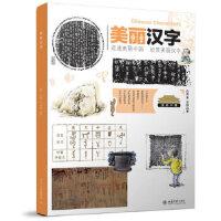 【正版包邮】美丽汉字 北京大学出版社