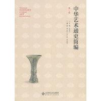 中华艺术通史简编(第一卷)
