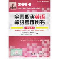 2014年全国职称英语等级考试用书(理工类)---指定教材