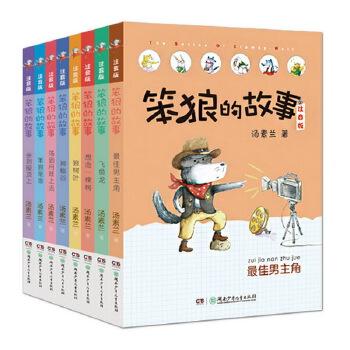 笨狼的故事注音版(全8本) 读好玩的笨狼故事,学有趣的汉语拼音。笨狼妈妈汤素兰经典作品,20余年的沉淀与流传的经典童话,荣获诸多大奖。大字体拼音,美趣的插图,精美的装帧,全新的阅读乐趣!图书更附有独一无二的《笨狼汉语拼音表》