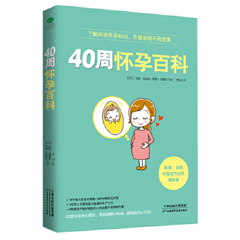 40周怀孕百科妊娠学家联合周销量破40000册孕产育儿作家执笔更新升级孕期指导,涵盖孕期健康、检查、安胎、营养、护理、心理治愈等,方法科学、简单、实用。并解答你想知道却难以启齿的问题,像私人医生一样让你的40周怀孕