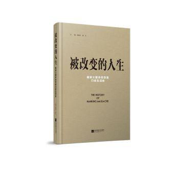 被改变的人生:南京大屠杀幸存者口述生活史(平装本) 历史不容篡改更不容遗忘!每个热爱和平的人都该读读它——国家公祭  爱国主义公民读本