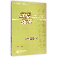汉语纵横(古代汉语下留学生本科选修课系列教材)