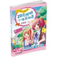 阳光姐姐小说总动员4:小水牛的爆笑生活 伍美珍 河北少年儿童出版社