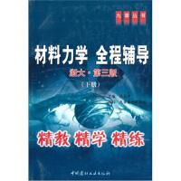 【正版二手书9成新左右】材料力学(下册(浙大第3版 苏志平 中国建材工业出版社