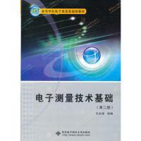 【正版二手书9成新左右】电子测量技术基础(第二版(张永瑞 张永瑞 西安电子科技大学出版社
