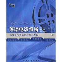【正版二手书9成新左右】:英语电影赏析(语言文化类 [英] 林恩(Lynn A.),霍斯亮 外语教学与研究出版社