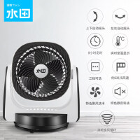 水田家用空气循环扇涡轮对流通扇台式电风扇空调伴侣台扇立体遥控