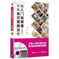 UG板式家具设计从入门到精通(配视频教程)(含DVD光盘1张),王浩著,电子工业出版社【新书店 正版书】