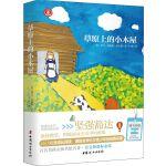 草原上的小木屋,(美)罗兰英格斯维尔德 李娟,中国妇女出版社,9787512711143