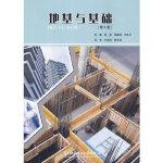地基与基础(第2版),张茹 等,北京理工大学出版社,9787564087845