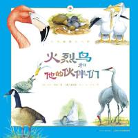 听大自然讲故事:火烈鸟和他的伙伴们,黛安彭斯、梅尔博林、克里斯汀孔普蒂比茨/著,长江少年儿童出版社,978755601