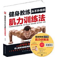 健身教练从不外传的肌力训练法,赵健,江苏科学技术出版社,9787553730059【正版保证 放心购】