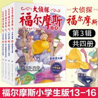 大侦探福尔摩斯第三辑第3辑 小学生版全套4册儿童故事书6-8-10-12岁外国侦探小说课外阅读推荐图书籍读物漫画书侦探