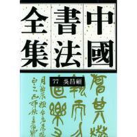 中国书法全集(77)近现代吴昌硕 刘正成 荣宝斋出版社 9787500304395