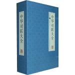 中华对联大全-(经典线装本  全套四册)