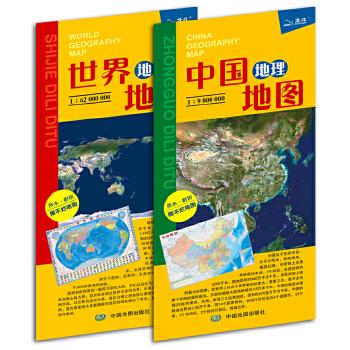 中国地理地图 世界地理地图(套装撕不烂地图)(月销货过万,连续6年畅销经典撕不烂便携地图,专业、实用,地理学习必备;可墙挂,平铺、折叠多用途实用地图,展开尺寸600mm*435mm)