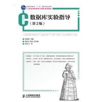 """数据库实验指导(第2版)(普通高等教育""""十一五""""国家级规划教材)"""