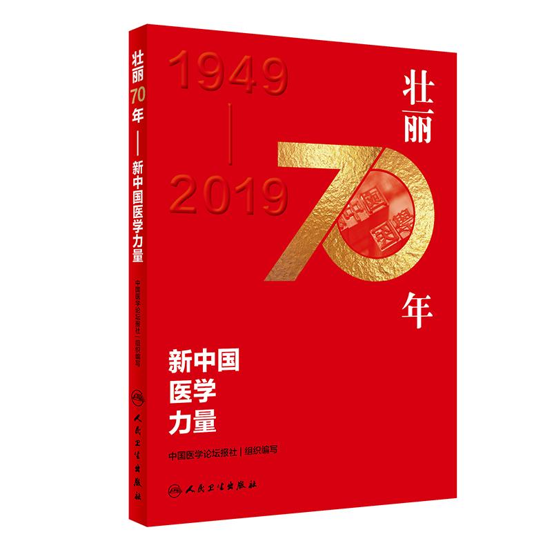 壮丽70年·新中国医学力量)