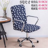 小户型布艺电脑椅 办公电脑椅套老板椅套扶手座椅套布艺凳套转椅套连体弹力椅套