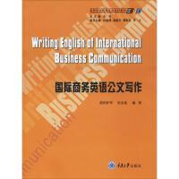 国际商务英语公文写作 重庆大学出版社