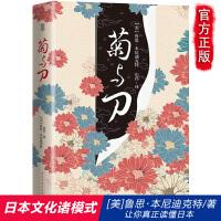 菊与刀正版 畅销 70年 鲁思本尼迪克特 了解日本之书 人类学民族学 日本国民文化民俗性格说明 全译本无删减 日本历史