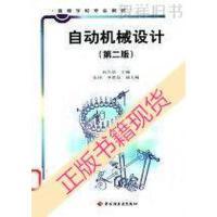 【二手旧书9成新】自动机械设计_尚久浩主编