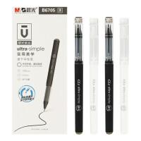 晨光文具黑科技优品速干中性笔学生黑色0.5mm拔帽考试专用水笔办公签字笔
