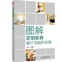 图解定制家具设计与制作安装 金露 中国电力出版社 9787519822620 新华书店 正版保障