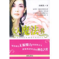 女人魔法书,玫琳凯著,西苑出版社,9787801089373