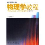 物理学教程(第二版) 顾柏平 东南大学出版社 9787564120429 新华书店 正版保障
