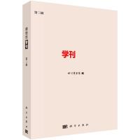博物馆学刊(第三辑)