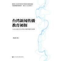 台湾新闻传播教育初探